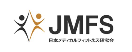 日本メディカルフィットネス研究会