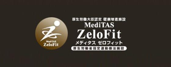 MediTAS ZeroFit メディタス ゼロフィット