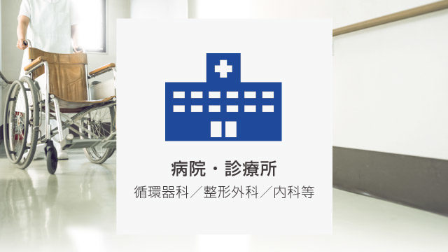 病院・診療所は主に循環器科、整形外科、内科等がメディカルフィットネスを運営するメリットがあります